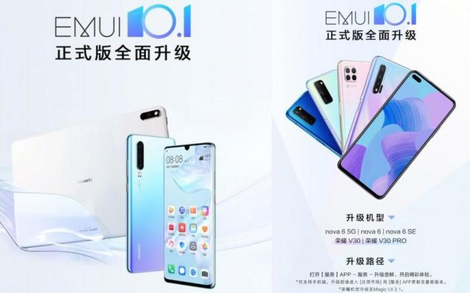 EMUI 10.1 Huawei P30