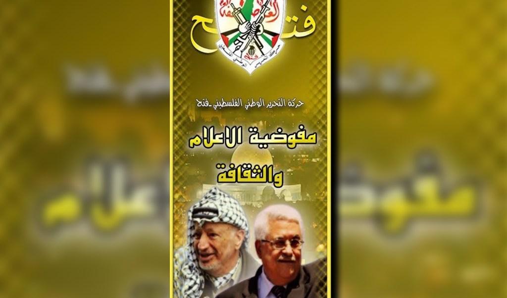 Imagen en una de las redes sociales de Al Fatah; Facebook censura una página del partido nacionalista palestino (Facebook-@fatehmediaps)