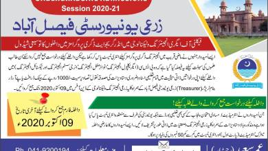 Admissions open university fausalabad admissions