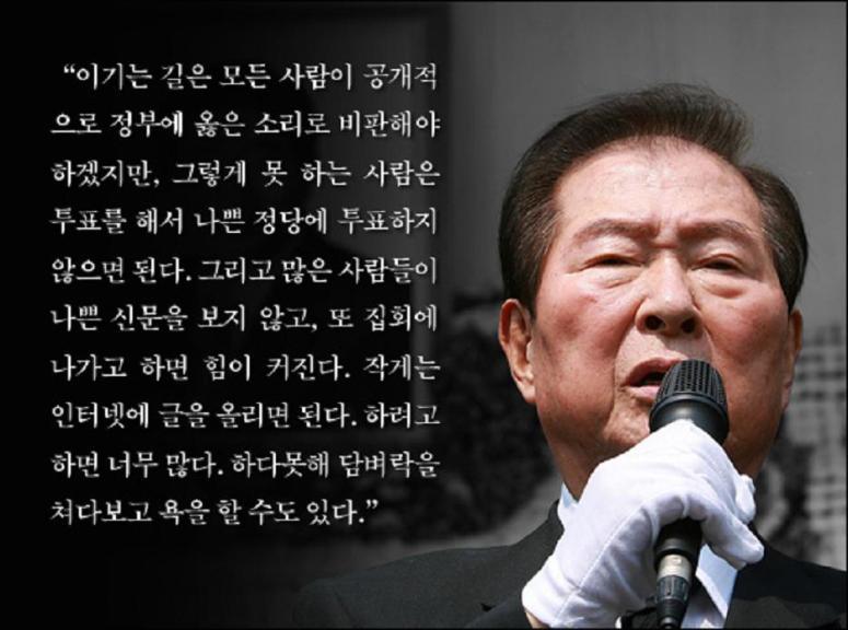 김대중 대통령의 민주주의.jpg