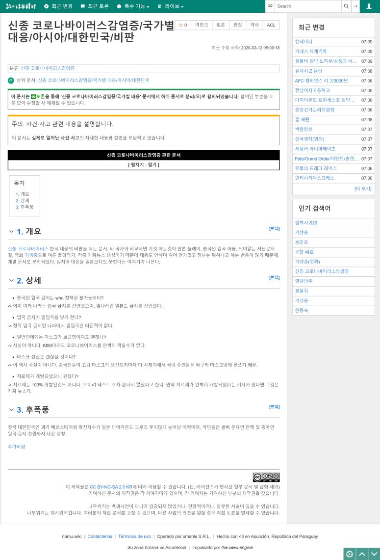 screencapture-namu-wiki-신종코로나바이러스감염증-대한민국 비판-2020-02-12-07_09_49.png