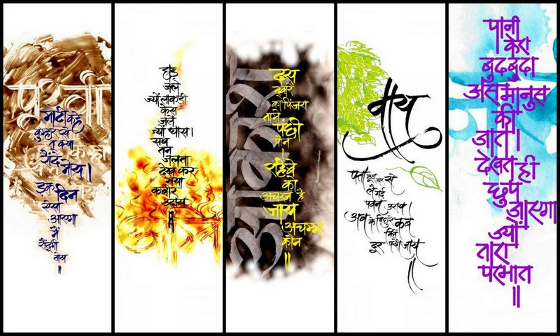 Indian script , devnagari, painting, wall art