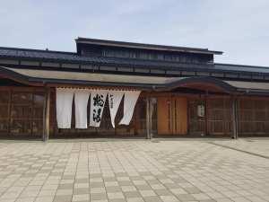和倉温泉総湯の日帰り温泉は、塩泉で身体の芯まであたたまる♪【和倉温泉 総湯】