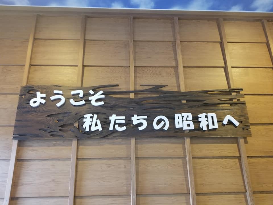 「和倉昭和博物館とおもちゃ館」は昭和時代へタイムスリップできる不思議な場所【七尾市 和倉温泉】