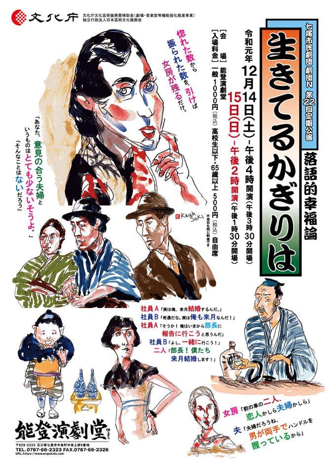 劇団Nが落語を舞台に!能登演劇堂で『生きてるかぎりは』上演【七尾市】