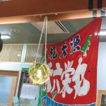至が行く♪能登食祭市場内 鹿渡島定置さんおススメのお土産【七尾市】
