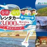 のと里山空港とレンタカーを使って3000円キャッシュバックをGET!【のと里山空港】
