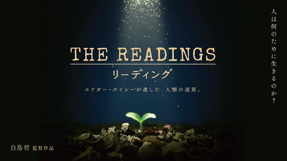 映画『リーディング』上映会in能登 【中能登町 ラピア鹿島】
