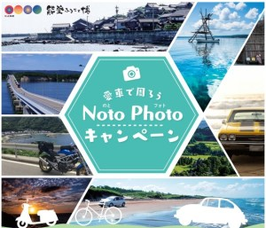 愛車と共に美しい能登の風景を撮影して「愛車で周ろうNoto Photoキャンペーン」に応募しよう!