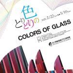 石川県能登島ガラス美術館で新展示「色とりどりの」がスタート!【能登島】