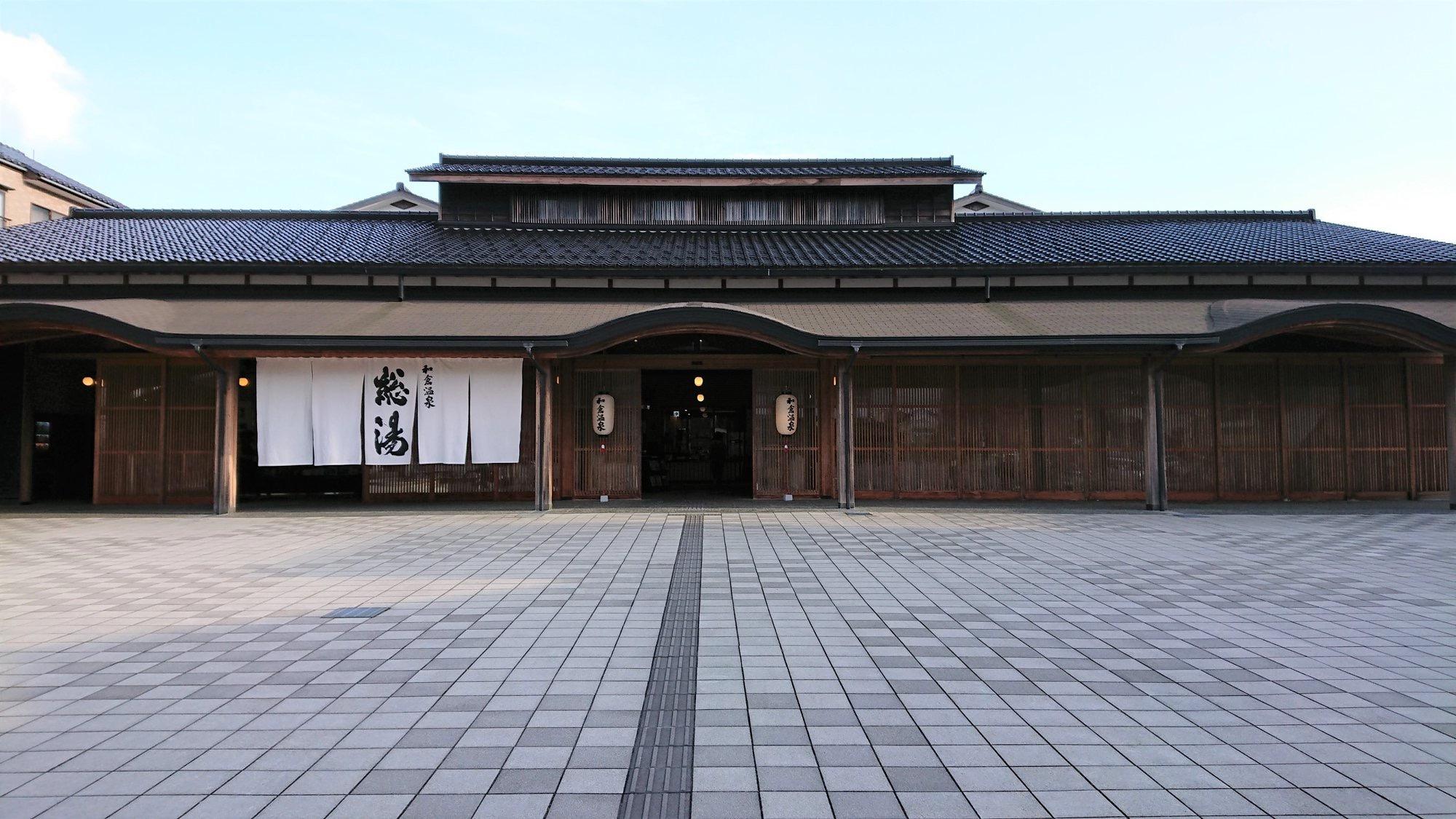 和倉の総湯の日帰り温泉は、海水のような塩泉で身体の芯までポッカポカ♪【和倉温泉 総湯】