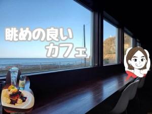 【眺めの良いカフェ】能登旅でホッと一息つけるカフェはこちら!