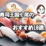 寿司王国七尾の寿司・海鮮丼まとめpart1
