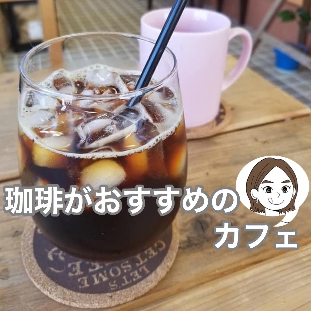 【珈琲がおすすめのカフェ】能登旅でホッと一息つけるカフェはこちら!