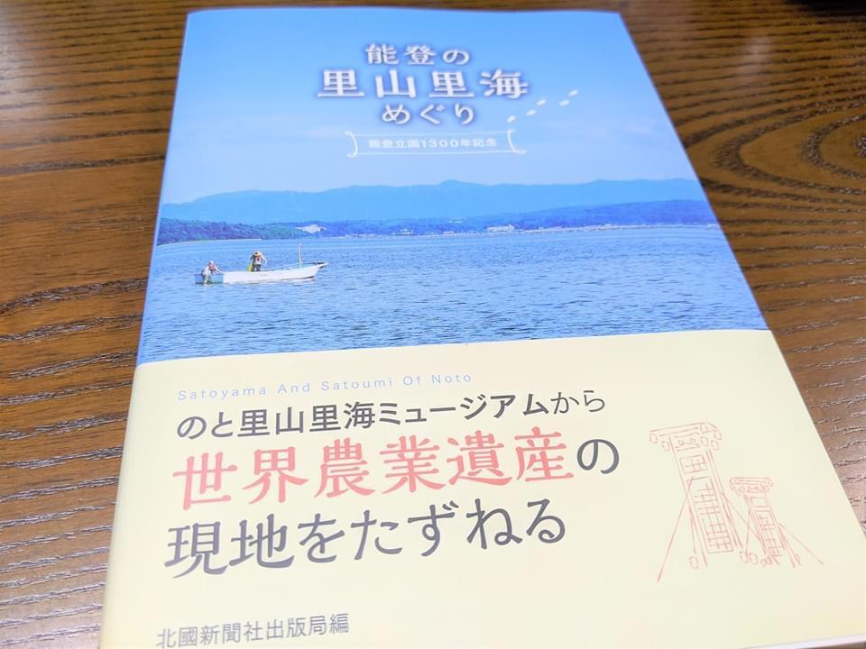 里山里海ミュージアムで開催中の「ちょっこし大人なクイズラリー」【七尾市国分町 七尾ICそば】
