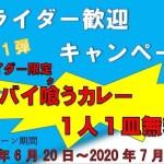 現在開催中のNewバイカー応援キャンペーン!【「道の駅 赤神」輪島市】
