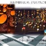 總持寺開創700年のプレイベント!竹灯籠づくりワークショップ【輪島市門前町】