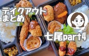 人気店の美味しい料理を自宅で楽しもう♪自宅で楽しもう!テイクアウトまとめpart4【七尾市】