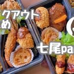人気店の美味しい料理を自宅で楽しもう!テイクアウトまとめpart5【七尾市】