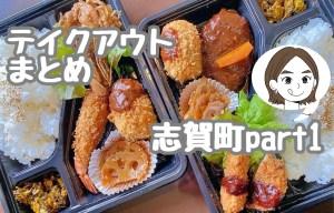 人気店の美味しい料理を自宅で楽しもう♪テイクアウトまとめ 志賀町part1 【志賀町】