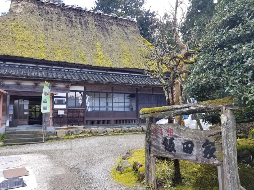七尾の歴史・文化を身近に感じ、学ぶことができる!加賀藩肝煎を努めた飯田家 懐古館【七尾市】