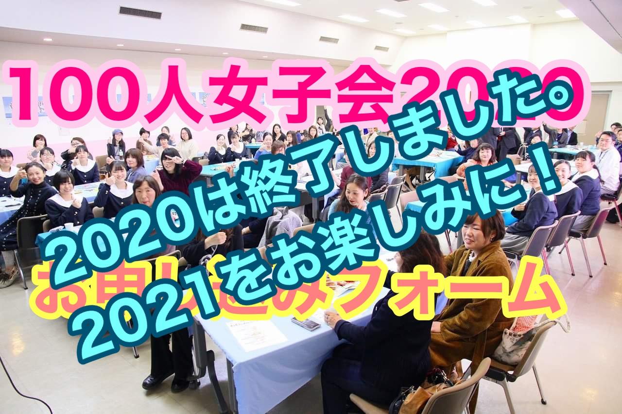 のとルネ100人女子会2020お申し込みフォーム