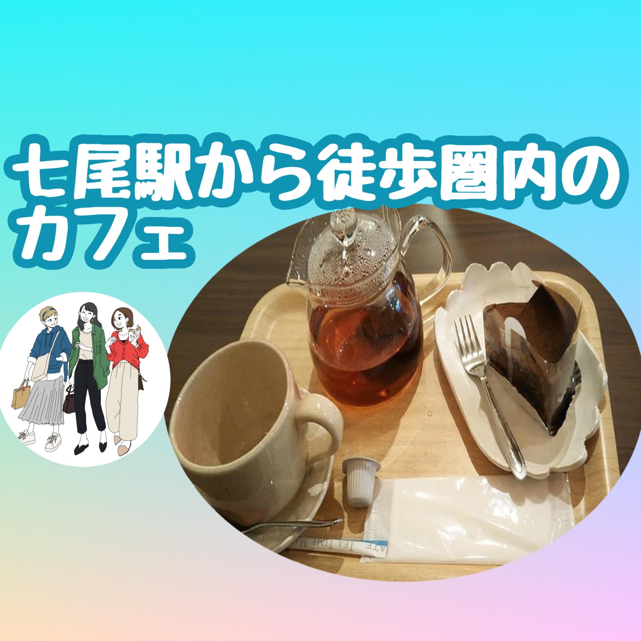 能登の歩き方第2弾♪七尾駅から徒歩圏内のカフェまとめ