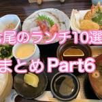 七尾でおすすめのランチのお店 10選【七尾市】