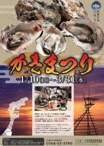 1000円お得に楽しめる♪穴水町まいもんまつり冬の陣「かきまつり」助成金キャンペーン!