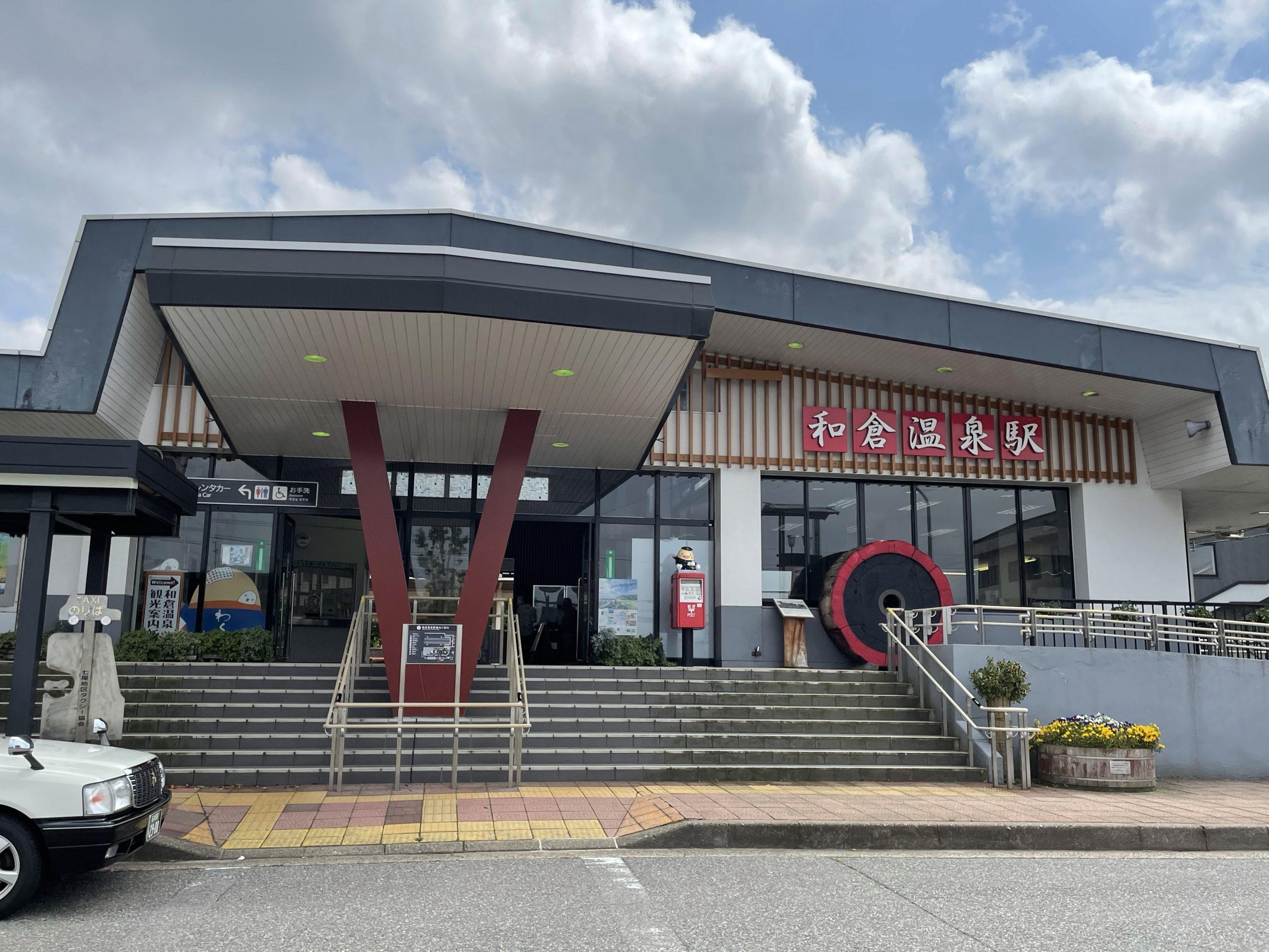 和倉温泉での宿泊や能登島観光への最寄り駅「和倉温泉駅」【七尾市】