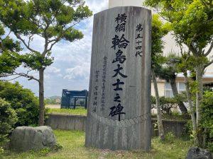 昭和の大横綱 輪島大士の石碑があることをご存知ですか?【七尾市石崎町】