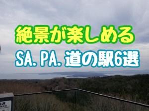 能登の里山里海の絶景が楽しめるSA・PA・道の駅6選