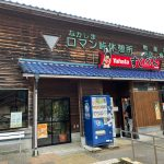 道の駅「なかじまロマン峠」はYahataのすしべんと兼用店舗【七尾市】