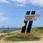 千里浜なぎさドライブウエイへの入口「今浜海水浴場」【羽咋郡宝達志水町】