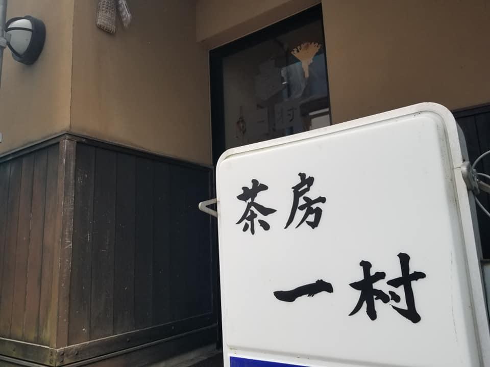 サイホン式コーヒーで静かな時間を過ごすことができる「茶房一村」【七尾市】