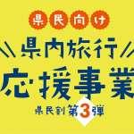 お得に楽しく旅行を!石川県民割(第3弾)2021年10月8日より再開!