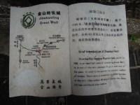 Great Wall of China (12)