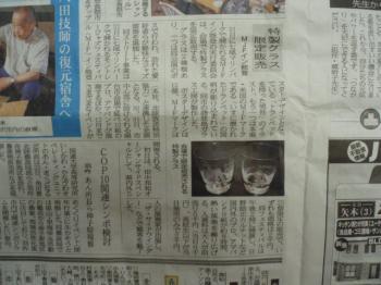 MJF特製グラス記事