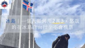 冰島自由行