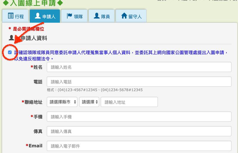奇萊南華入園證申請教學