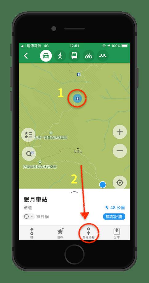maps.me教學