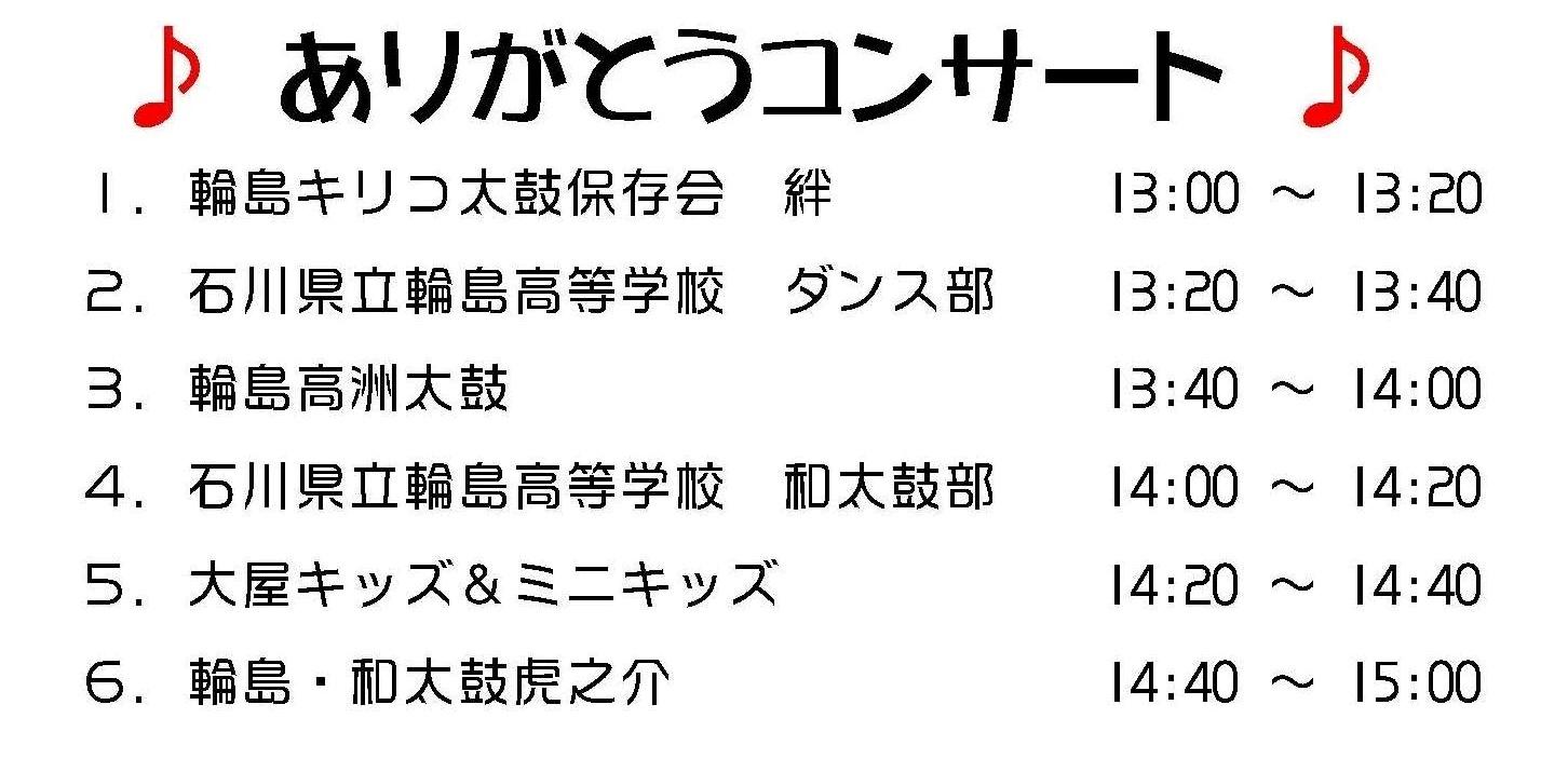 ありがとうコンサート(輪島市文化会館)8日(土)13時より
