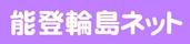 能登輪島ネット|ネットビジネス提案