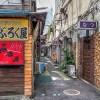 【HDR写真】秋田市最大の繁華街!川反通りの魅惑の路地裏。