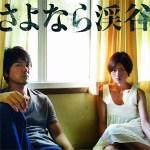 【日本映画】幸せになることをかたくなに拒否する女の歪んだラブストーリー。「さよなら渓谷」(大森立嗣監督)