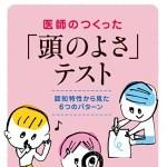 【BOOK】自分の認知特性がわかるテスト!「医師のつくった「頭のよさ」テスト 認知特性から見た6つのパターン」(本田 真美著)