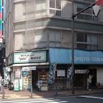 【立ち食いそば】関内「相州そば本店 」レトロなビルの一角にあるオーソドックスでトラディショナルな立ち食いそば店。