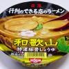 【カップ麺】日清「行列のできる店のラーメン 和歌山」定価290円はダテじゃない!豚骨の風味豊かな贅沢スープ。