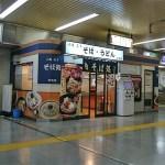 【立ち食いそば】「喜多そば 古河店」JR古河駅改札内の便利なロケーション。