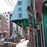 【居酒屋紹介・昼間から飲める店】大阪府西成区「難波屋」。朝8時から飲める!西成を代表する日本最強の立ち飲み屋。
